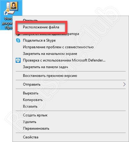 Переход к файлам Фото на документы