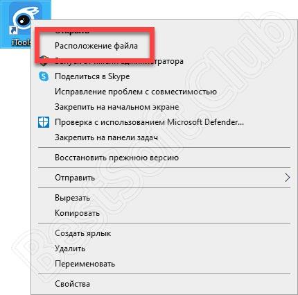 Переход к файлам iTools