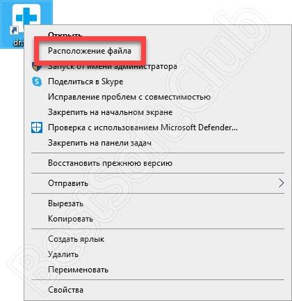Переход к файлам Wondershare Dr