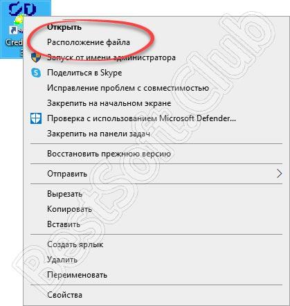 Переход к расположению файлов КРЕДО ДАТ