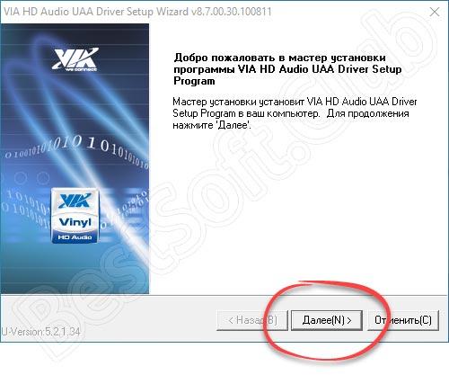 Первый шаг инсталляции VIA HD Vdeck