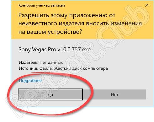 Подтверждение доступа к администраторским полномочиям при установке Sony Vegas Pro