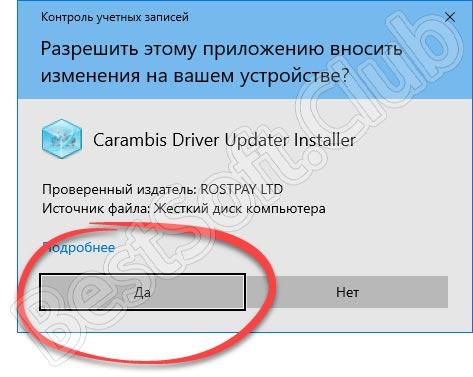 Подтверждение доступа к администраторским полномочиям при запуске Carambis Driver Updater