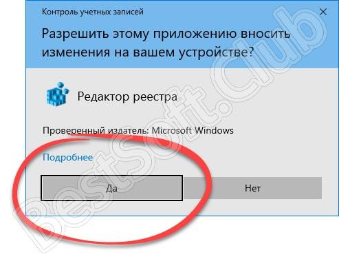 Подтверждение доступа к реестру Windows при активации GetDataBack Pro