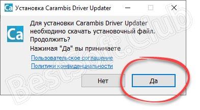 Подтверждение загрузки Carambis Driver Updater