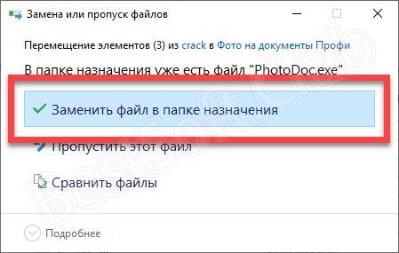 Подтверждение замены файлов Фото на документы
