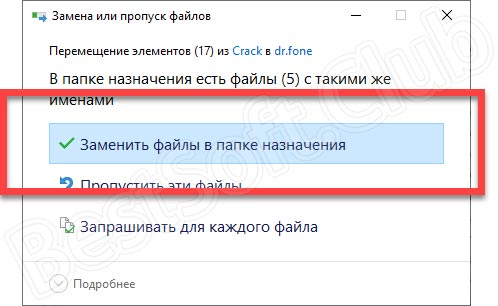 Подтверждение замены файлов при активации Wondershare Dr