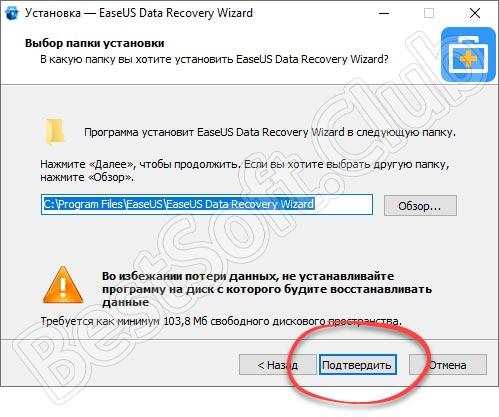 Предупреждение при установке EaseUS Data Recovery Wizard