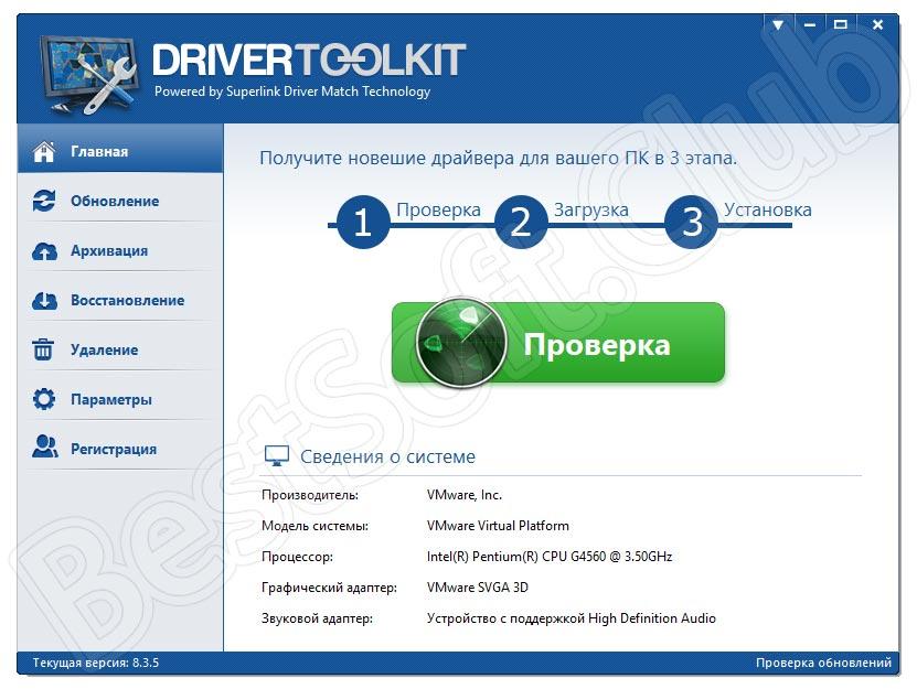 Программный интерфейс DriverToolkit
