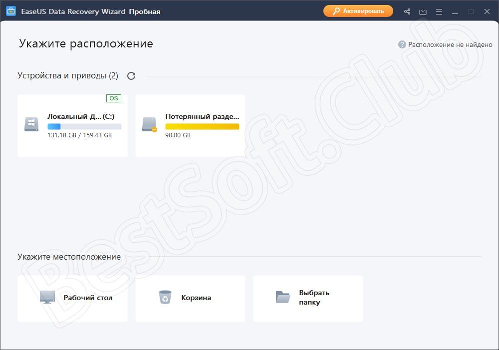 Программный интерфейс EaseUS Data Recovery Wizard