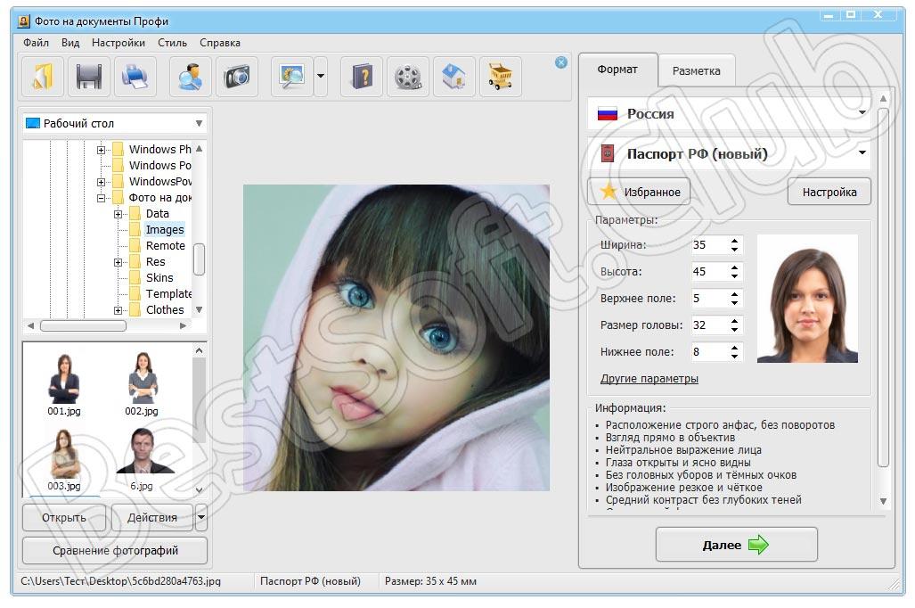 Программный интерфейс Фото на документы