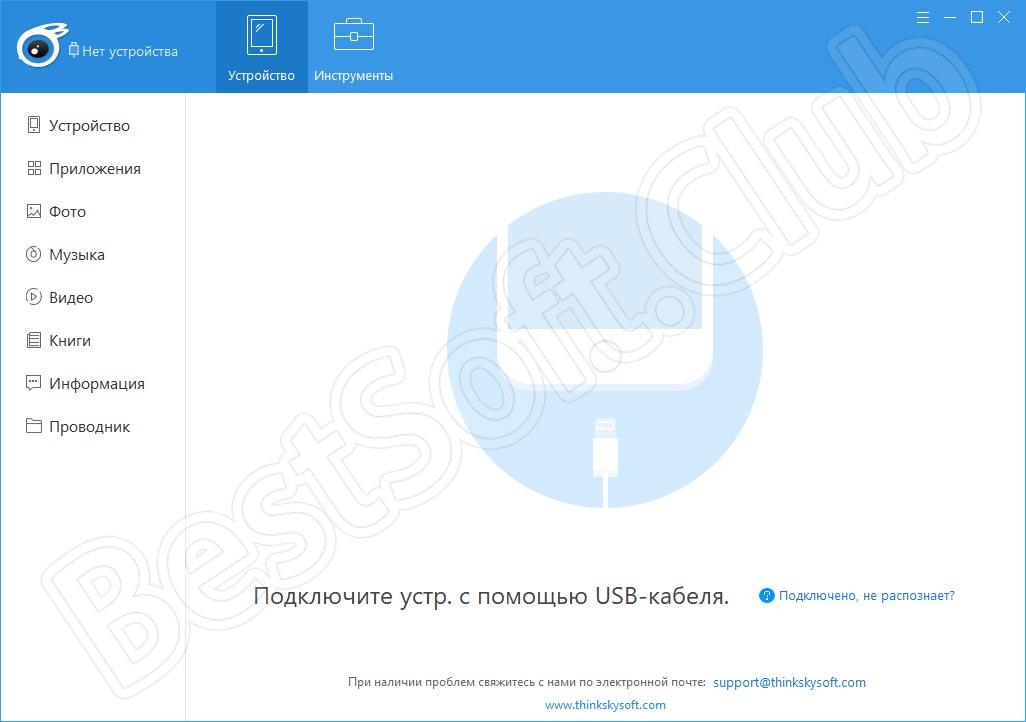 Программный интерфейс iTools