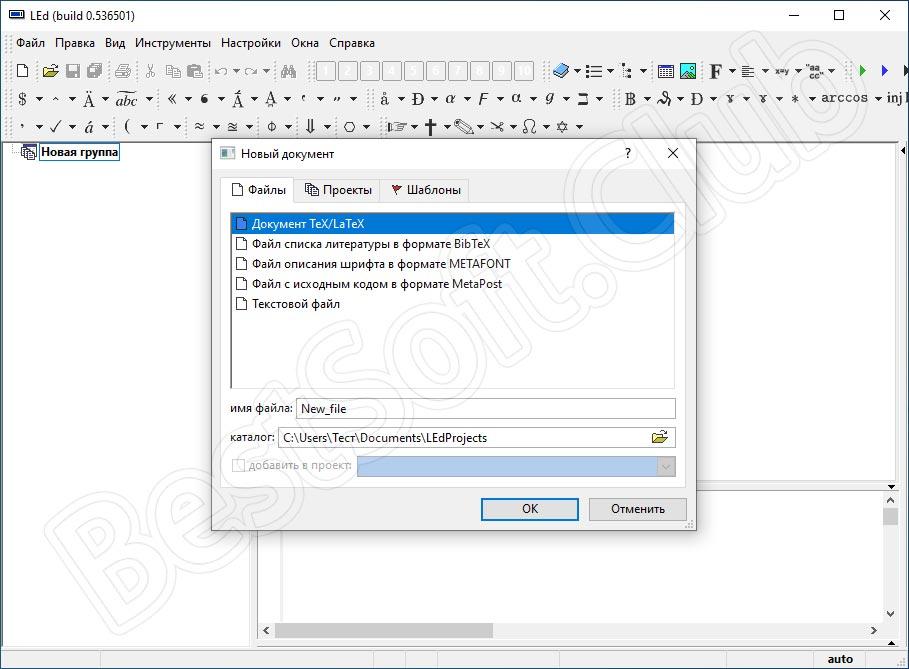 Программный интерфейс LaTeX Editor
