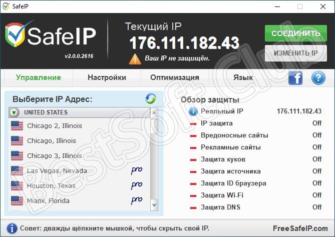 Программный интерфейс SafeIP