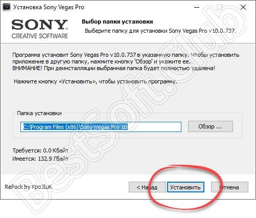 Путь установки Sony Vegas Pro