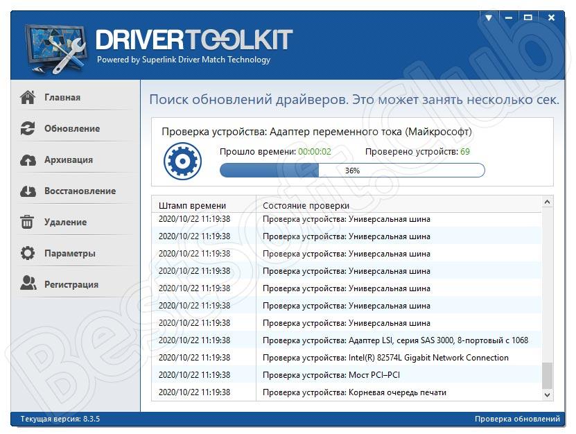 Работа программы DriverToolkit