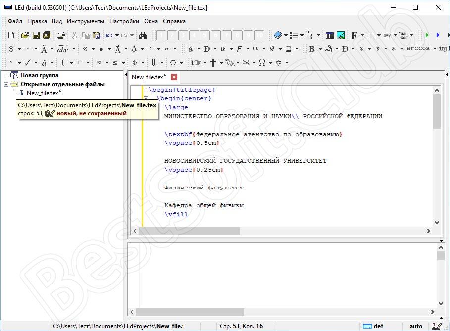 Работа с LaTeX Editor