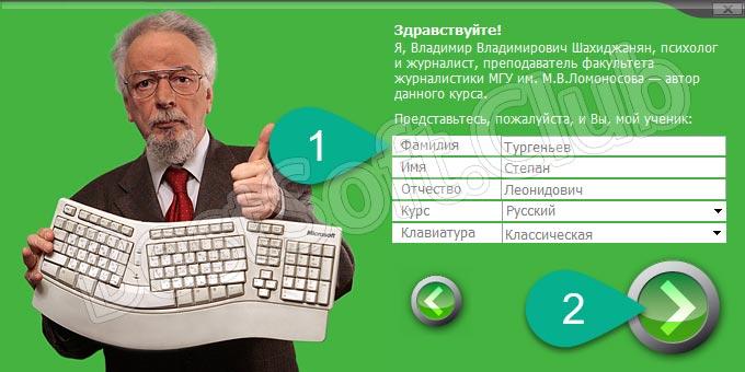 Регистрация в Соло на клавиатуре