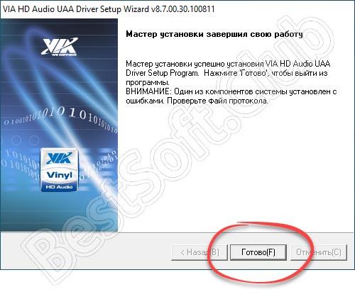 Установка VIA HD Vdeck завершена