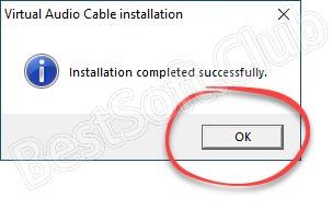 Установка Virtual Audio Cable завершена