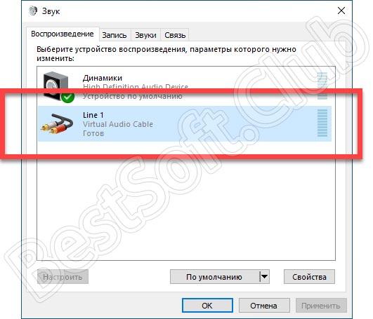Virtual Audio Cable добавлен в систему