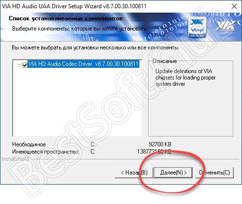 Выбор драйвера VIA HD Vdeck для установки