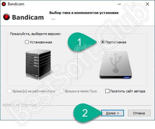 Выбор портативной версии Bandicam