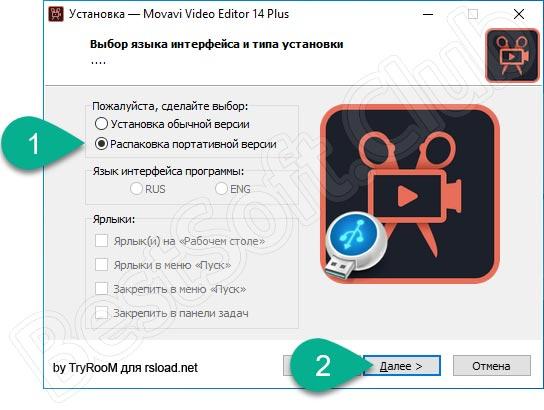 Выбор портативной версии Movavi Video Editor Plus