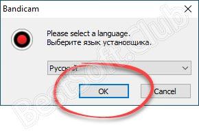 Выбор языка инсталляции Bandicam