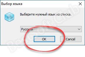 Выбор языка установки Carambis Driver Updater