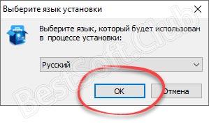 Выбор языка установки EaseUS Data Recovery Wizard