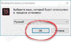 Выбор языка установки Movavi Video Editor 14