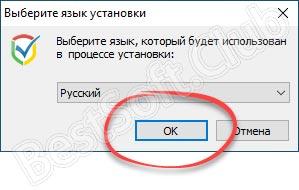 Выбор языка установки SafeIP