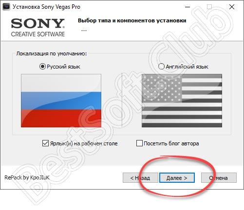 Выбор языка установки Sony Vegas Pro