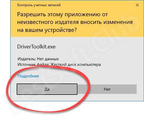 Запрос доступа к администраторским полномочиям в начале установки DriverToolkit