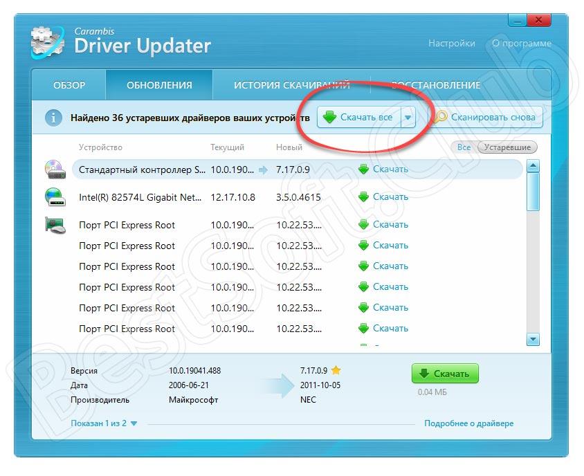 Запуск скачивания недостающих драйверов через Carambis Driver Updater