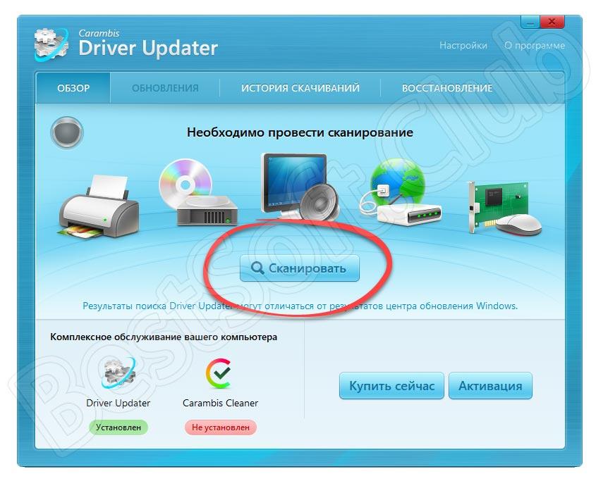 Запуск сканирования в Carambis Driver Updater