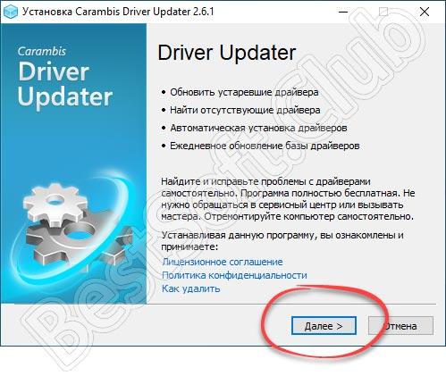 Запуск установки Carambis Driver Updater