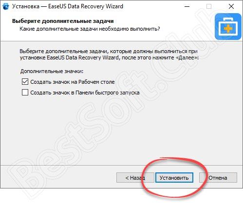 Запуск установки EaseUS Data Recovery Wizard