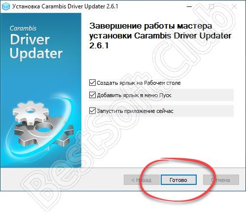 Завершение установки Carambis Driver Updater