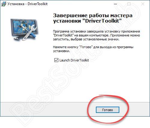 Завершение установки DriverToolkit