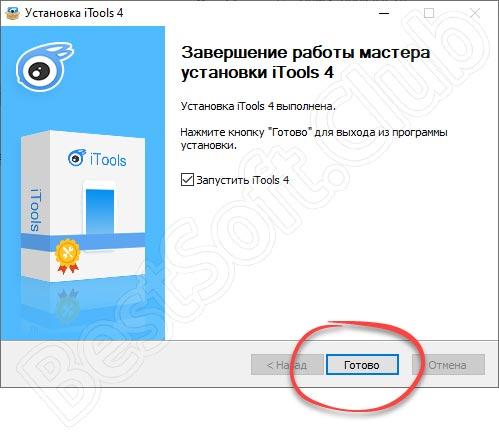 Завершение установки iTools
