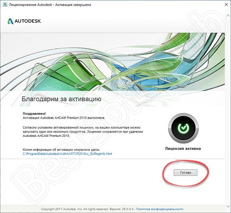 Активация Autodesk Artcam произведена