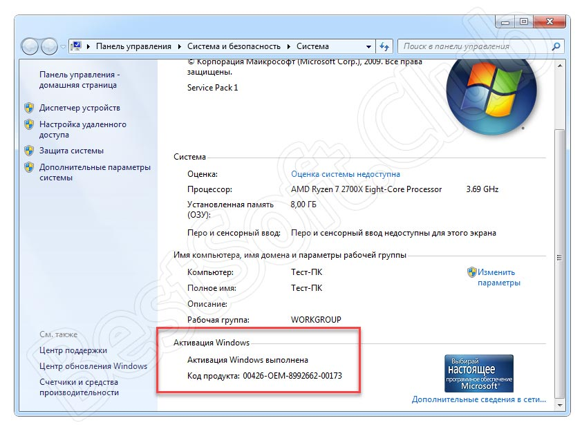 Активация Windows 7 выполнена
