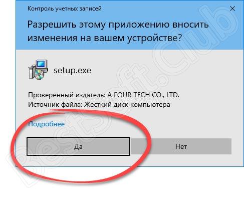 Доступ к администраторским полномочиям при установке KeyDominator