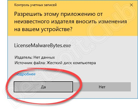 Доступ к администраторским полномочиям при запуске активатора Malwarebytes Anti-Malware Premium