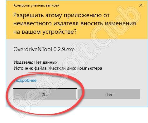 Доступ к администраторским полномочиям при запуске OverdriveNTool