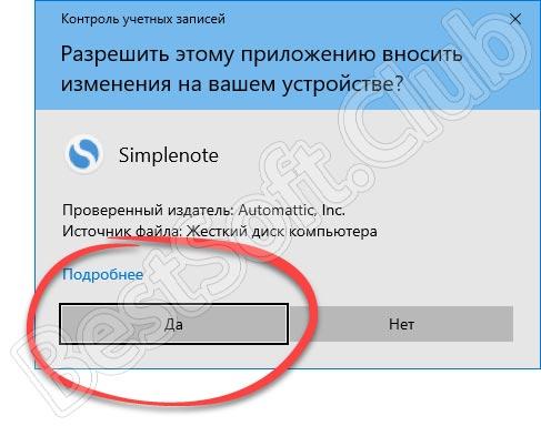 Доступ к администраторским полномочиям при запуске Simplenote
