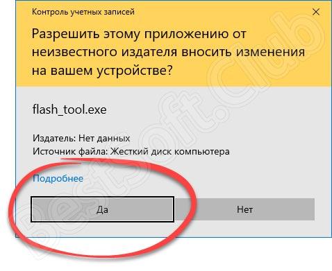 Доступ к администраторским полномочиям при запуске SP Flash Tool