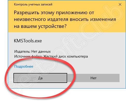 Доступ к правам администратора при распаковке KMS Tools